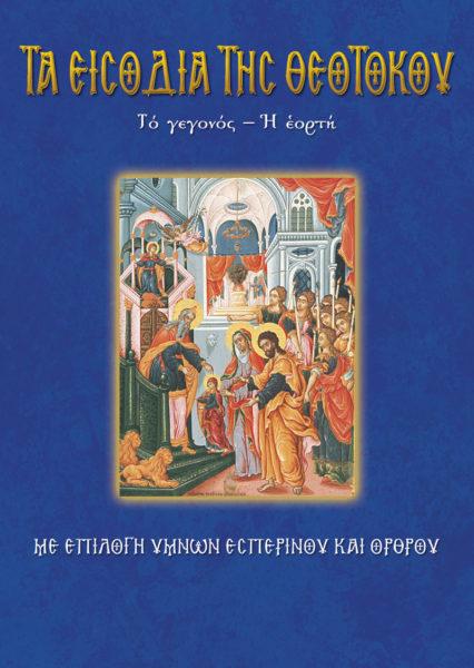 20-EISODIA-THEOTOKOY