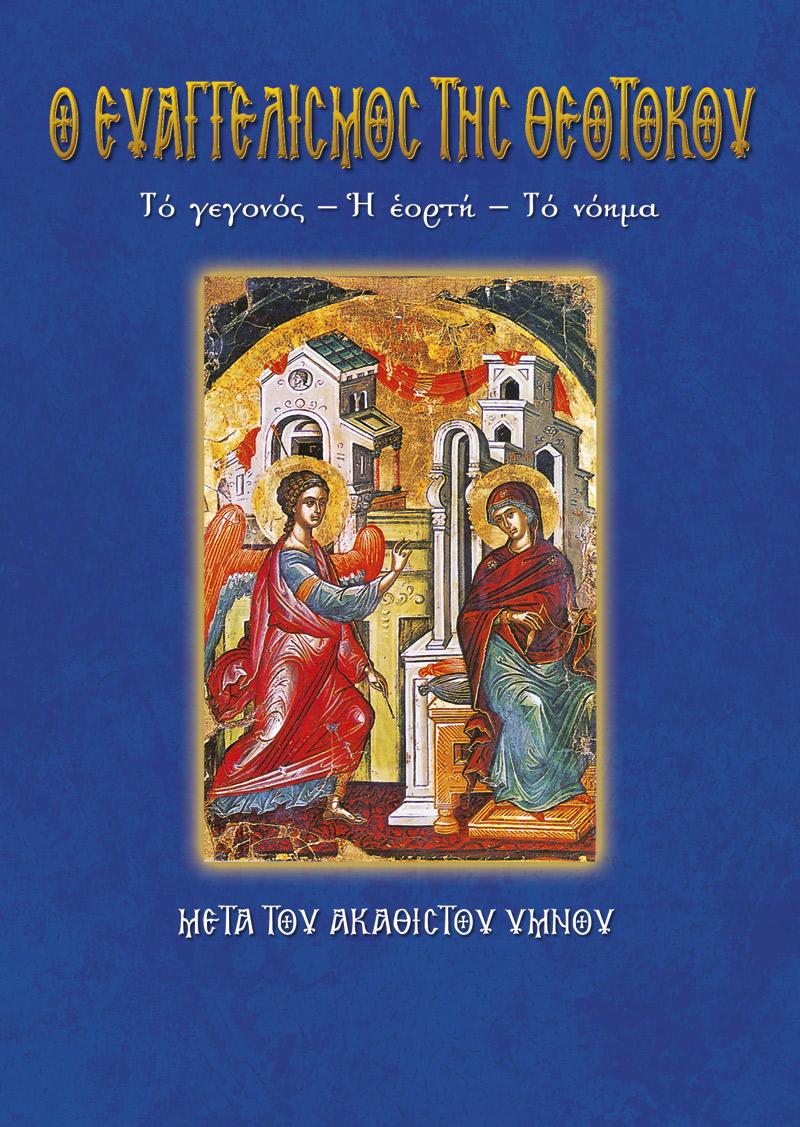 21-EVAGGELISMOS-THEOTOKOY