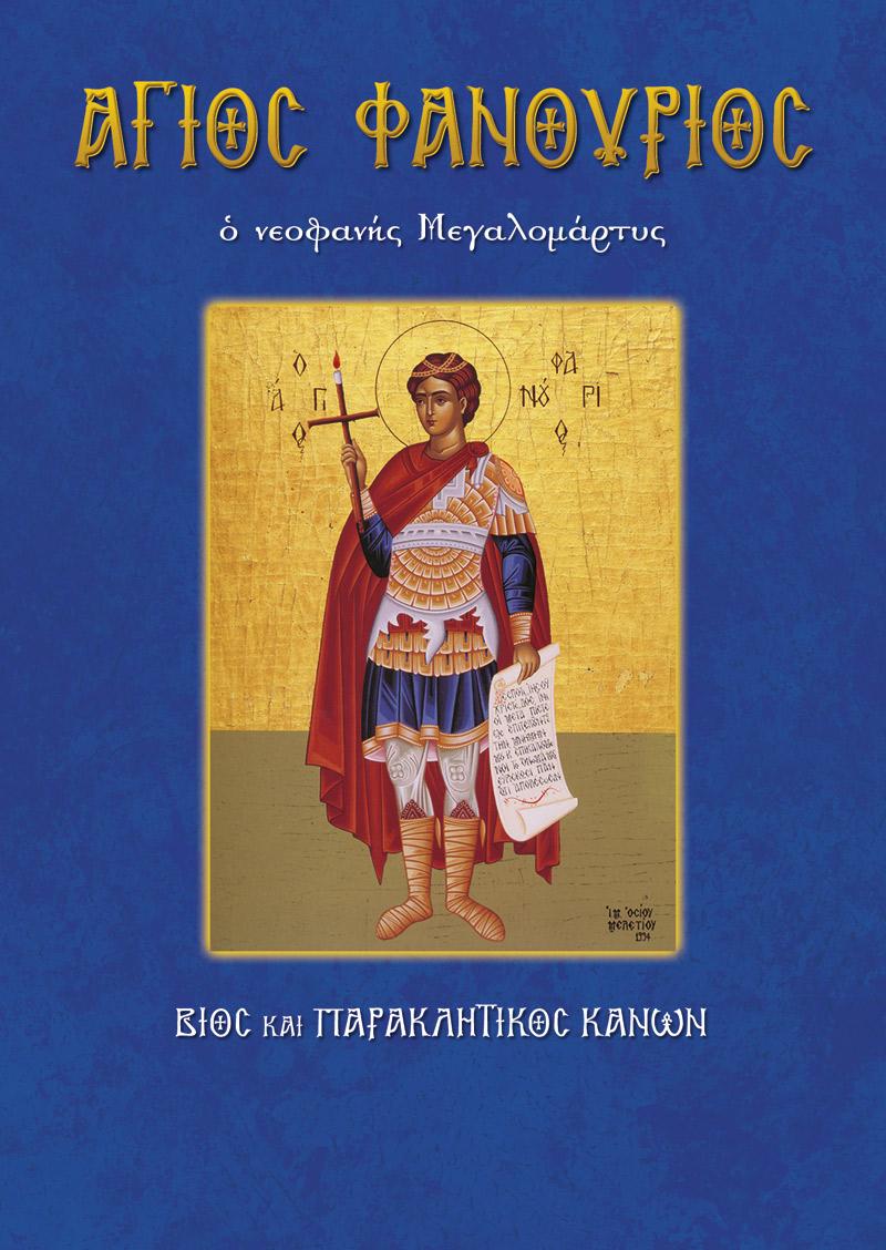 36-AGIOS-FANOYRIOS