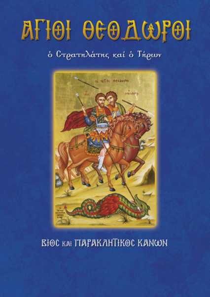 40-AGIOI-THEODOROI