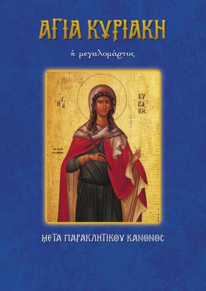 42-AGIA-KYRIAKH