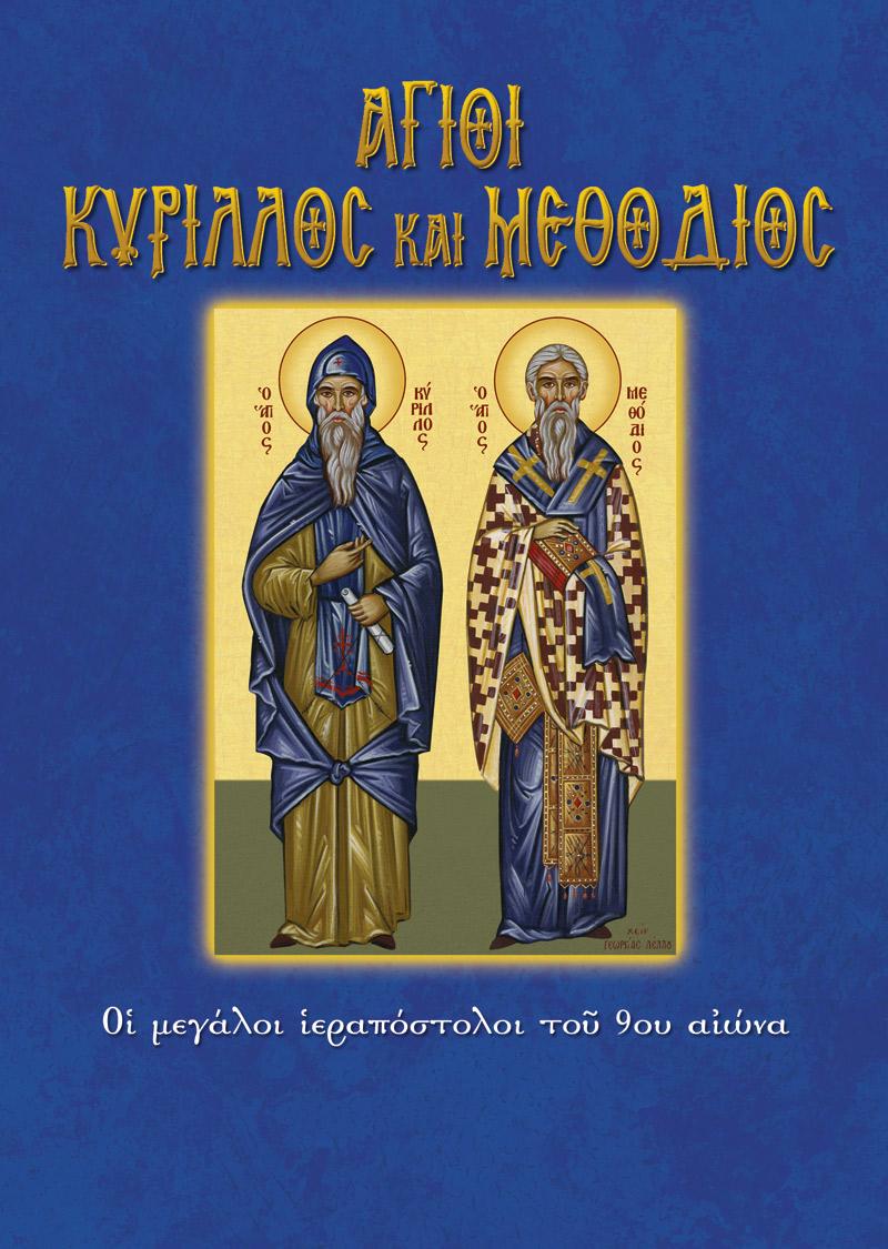 74-AGIOI-KYRILLOS-KAI-METHODIOS