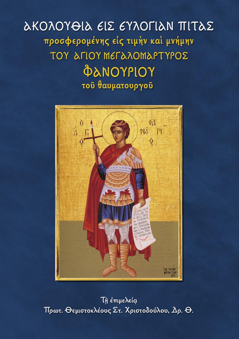 AKOLOYTHIA-FANOYROPITAS