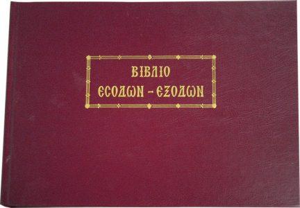 BIBLIO-ESODWN-EXODWN