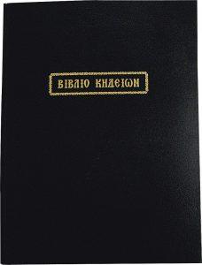 BIBLIO-KHDEIWN