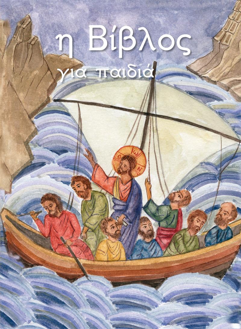 BIBLOS-GIA-PAIDIA