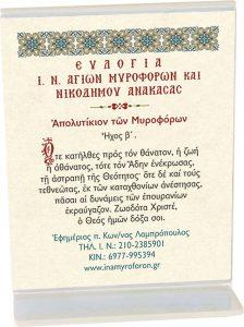 EIKONA_PLEXI_1461-MIKRO-1462-MEGALO--B-OPSH