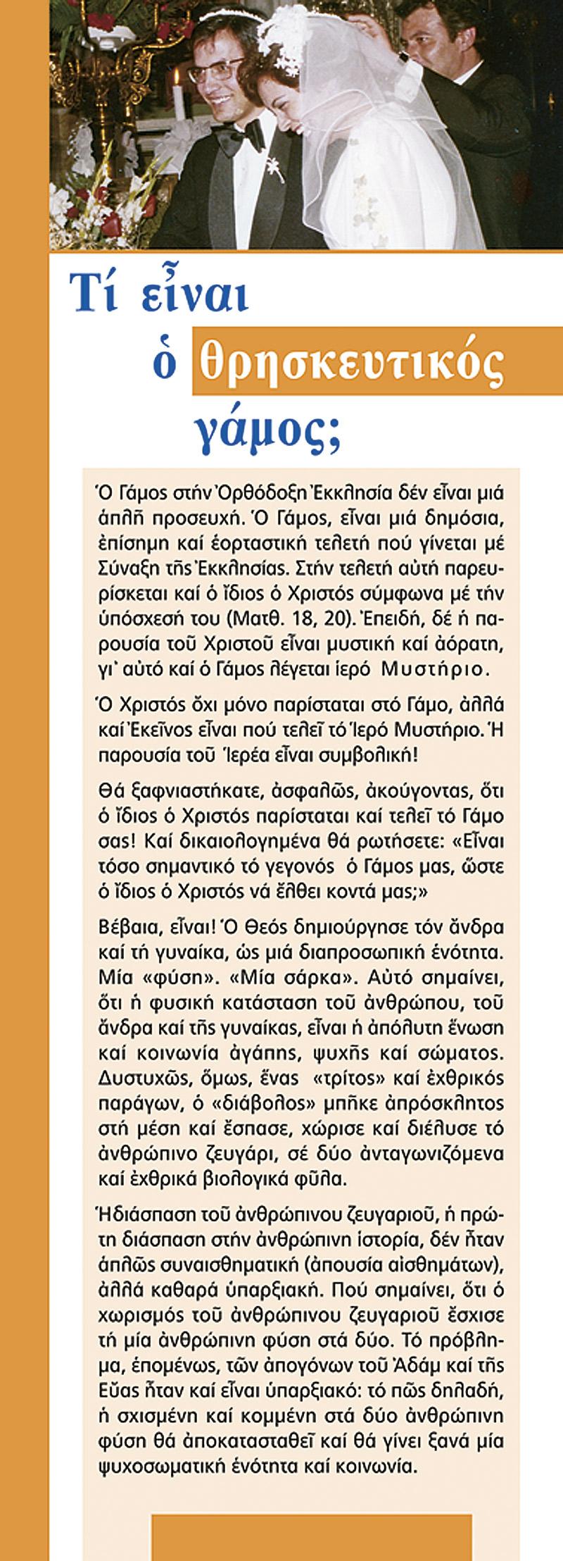 ENHMERWTIKA-FYLLADIA-GAMOS