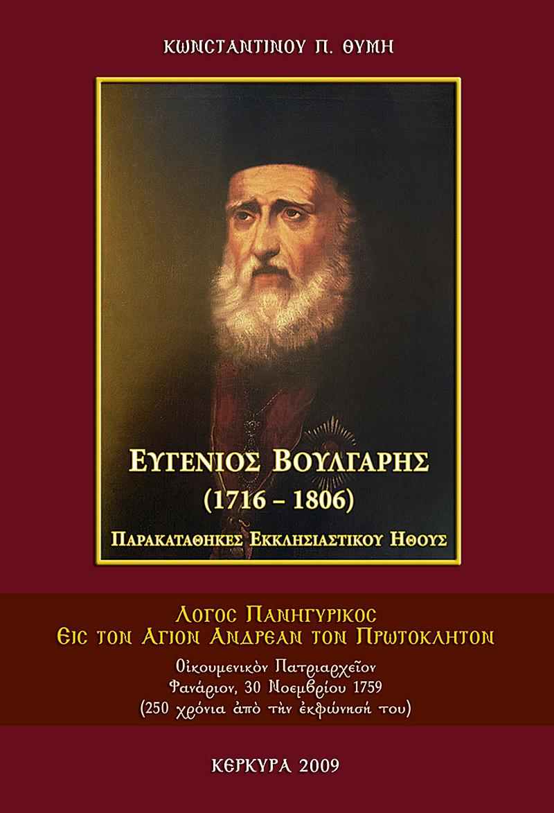 EYGENIOS-BOULGARHS