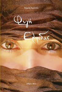 FYGH-ELPIDAS