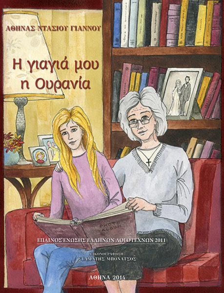 GIAGIA-OYRANIA