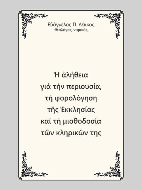 H-ALHTHEIA-GIA-THN-PERIOUSIA
