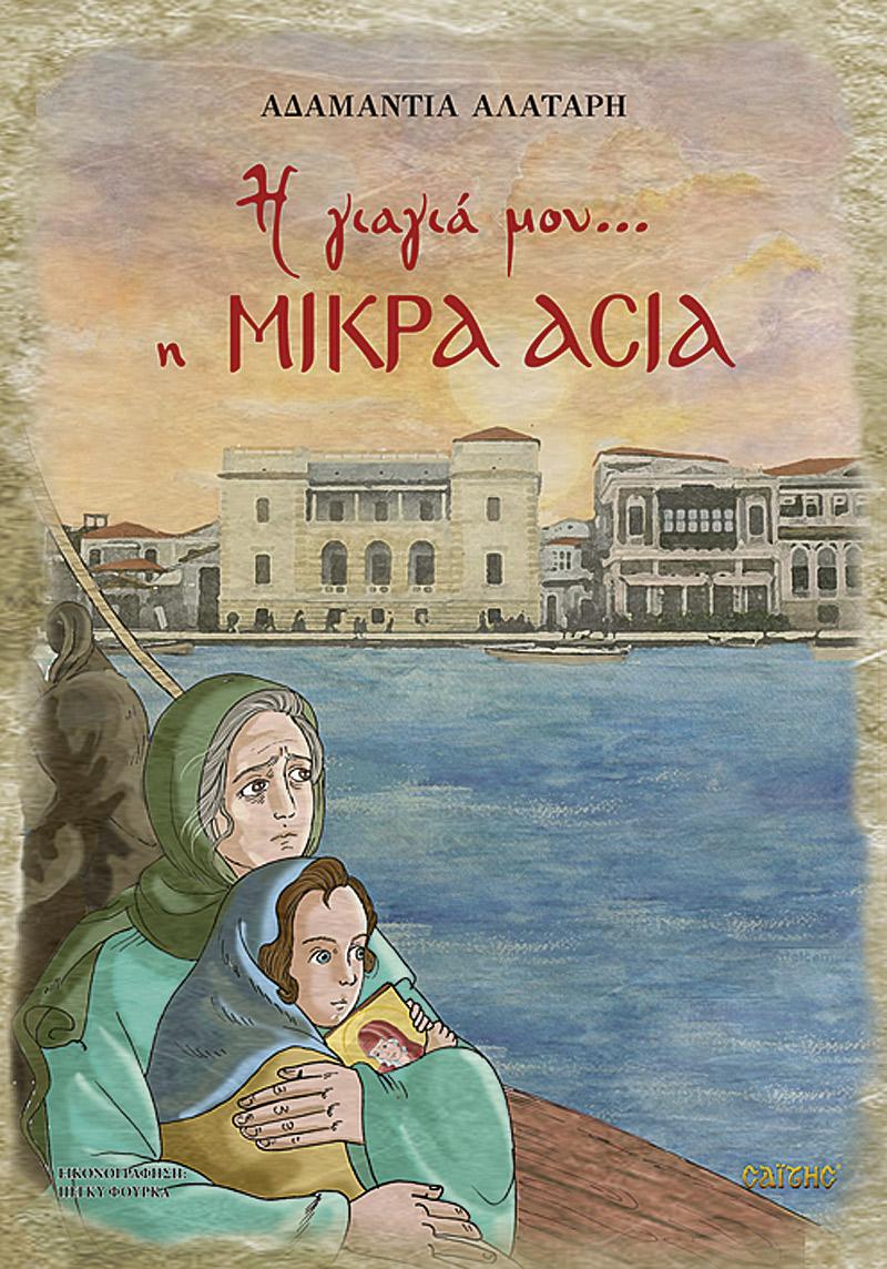 Αποτέλεσμα εικόνας για παιδικα χριστιανικα βιβλια