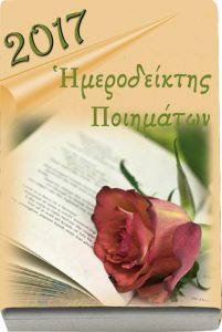 H1_POIHMATWN_cover