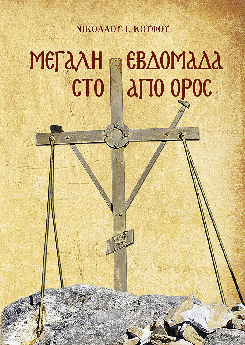 MEGALH-EBDOMADA-STO-AGIO-OROS