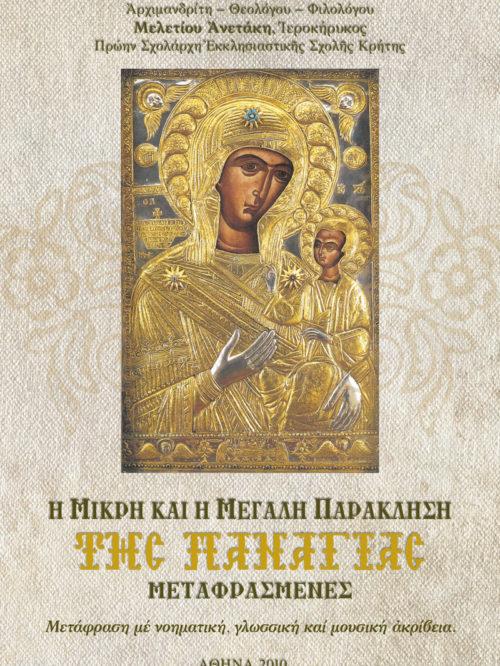 MIKRH-KAI-MEGALH-PARAKLHSH-PANAGIAS