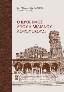 NAOS-AGIOY-AIMILIANOU