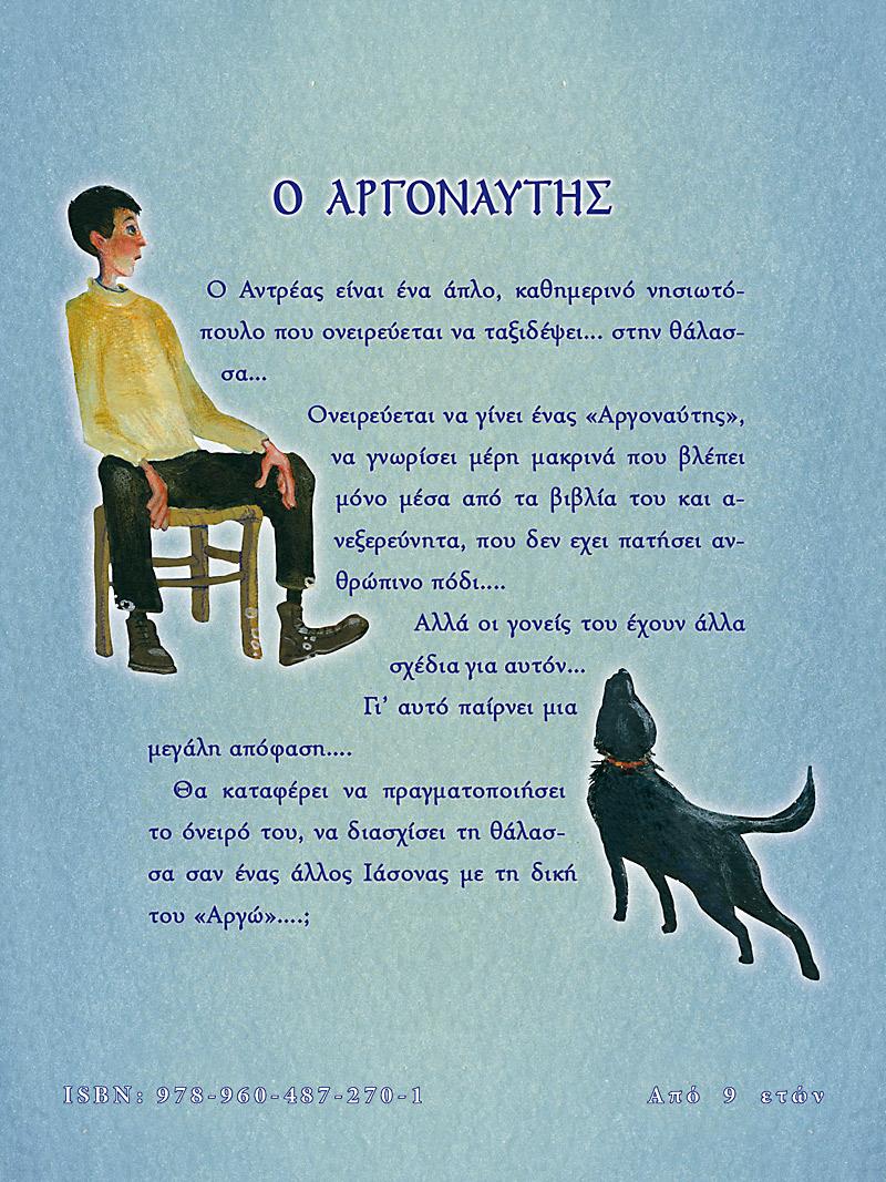 O-ARGONAYTHS_opisthofyllo