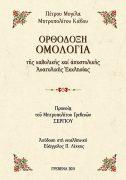 ORTHODOXH-OMOLOGIA