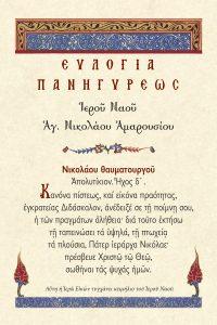 PLASTIKOPOIHMENH_EIKONA-8_back