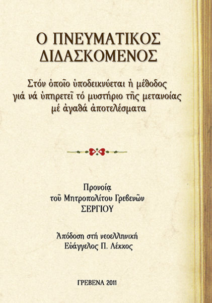 PNEYMATIKOS-DIDASKOMENOS