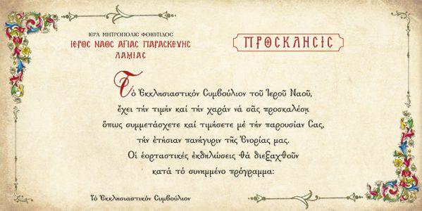 PROSKLISI_37