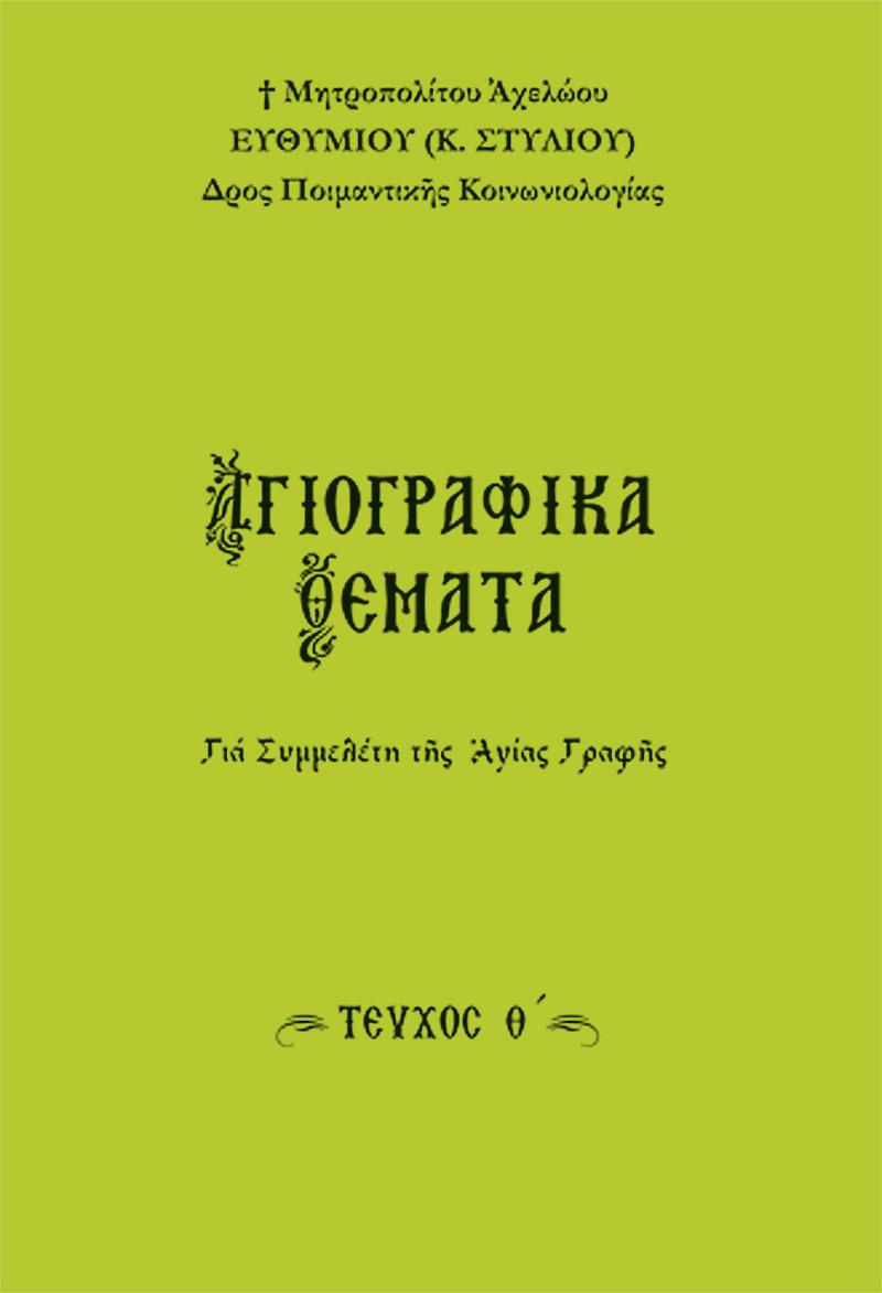 SEIRA-AGIOGRAFIKA-THEMATA-1