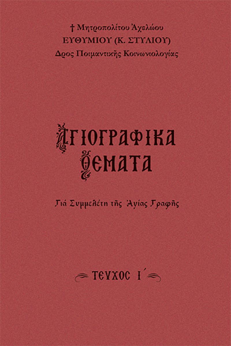SEIRA-AGIOGRAFIKA-THEMATA-2