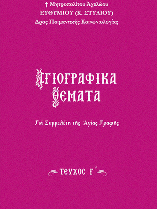 SEIRA-AGIOGRAFIKA-THEMATA-5
