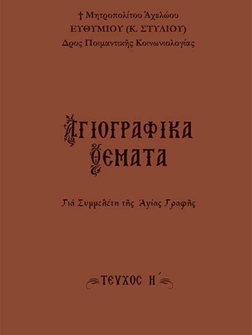 SEIRA-AGIOGRAFIKA-THEMATA-6