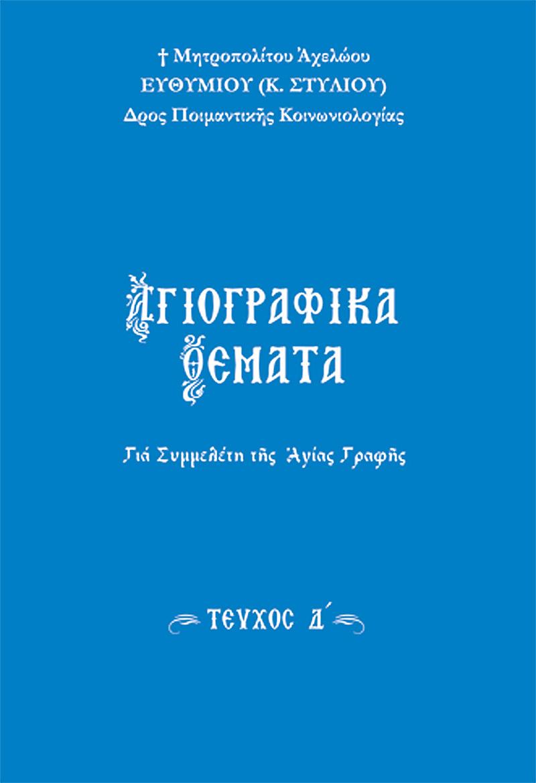 SEIRA-AGIOGRAFIKA-THEMATA-8