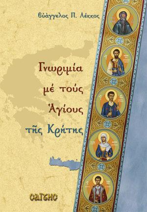 SEIRA-GNWRIMIA-ME-TOYS-AGIOUS-1