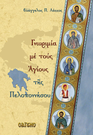 SEIRA-GNWRIMIA-ME-TOYS-AGIOUS-2
