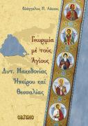SEIRA-GNWRIMIA-ME-TOYS-AGIOUS-3