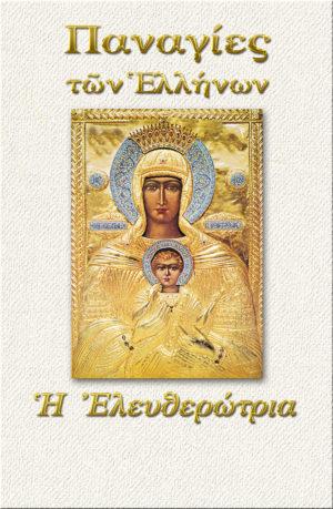 SEIRA-PANAGIES-06_ELEYTHEROTRIA