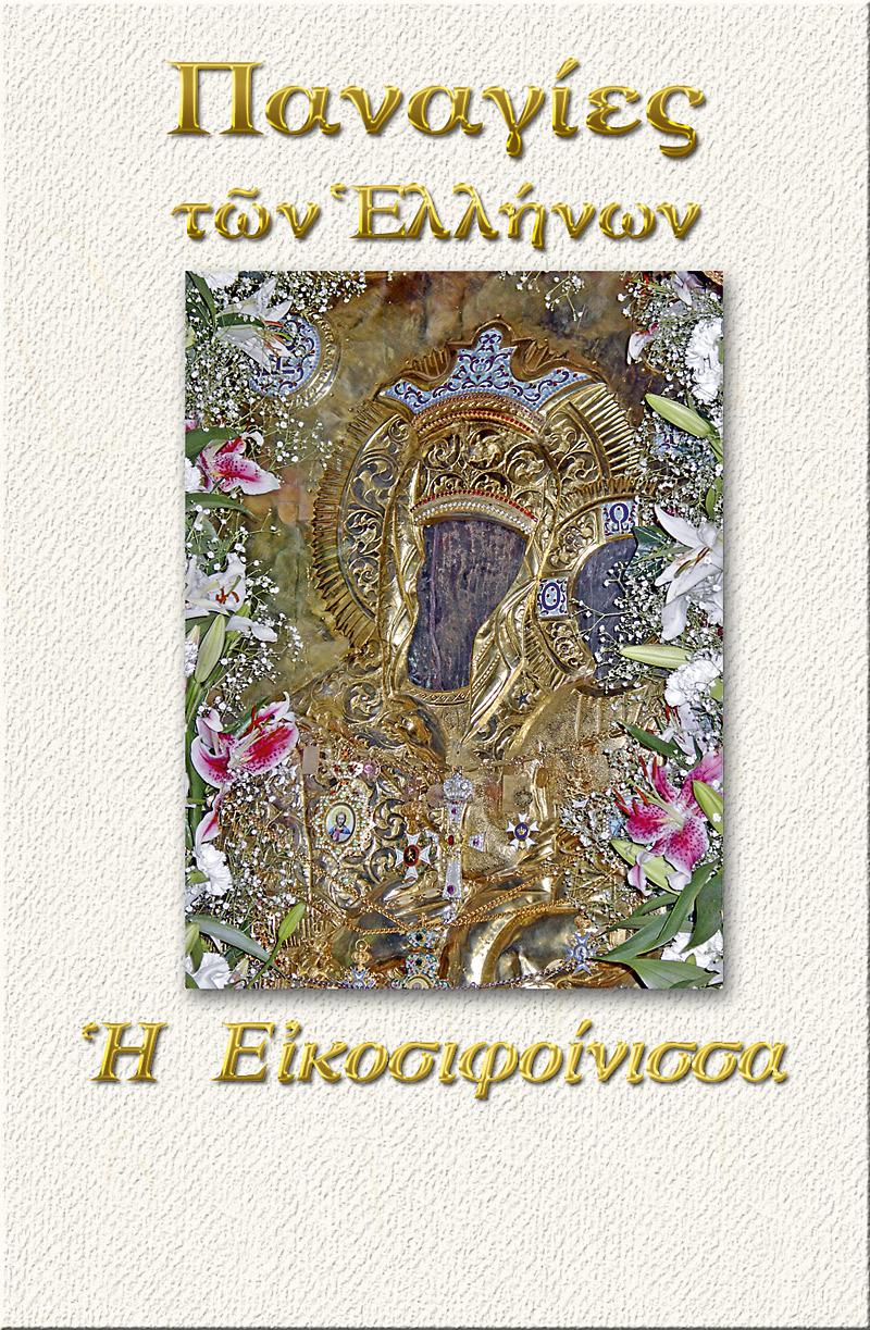 SEIRA-PANAGIES-08_EIKONOSIFIOTISA