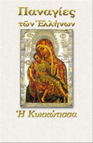 SEIRA-PANAGIES-17_KYKKWTISSA