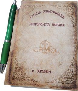 SHMEIWMATARIO_katixitikon-2