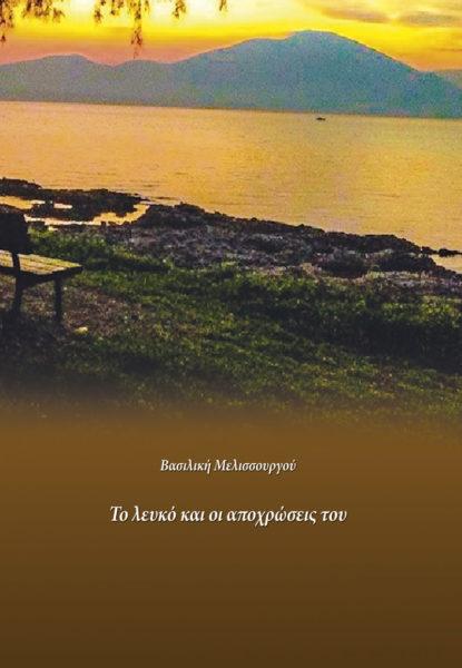 TO-LEYKO-KAI-OI-APOXRWSEIS-TOY