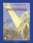 XRISTOYGENNA-