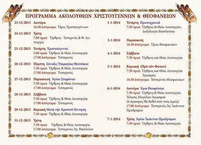 XRISTOYGENNIATIKO-PROGRAMMA_No12_back