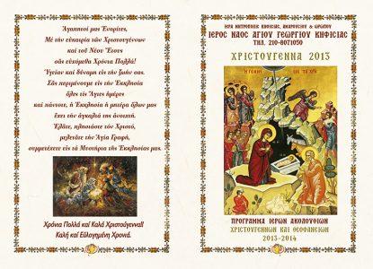 XRISTOYGENNIATIKO-PROGRAMMA_No12_front