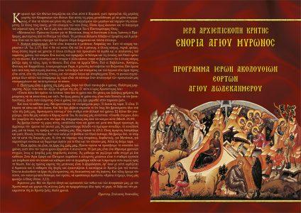 XRISTOYGENNIATIKO-PROGRAMMA_No8_front