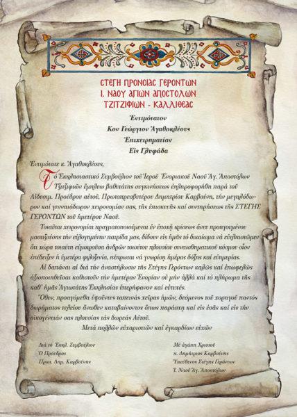 epainos-3