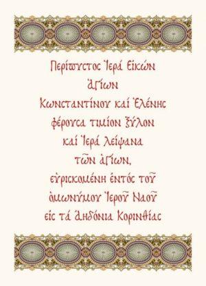 PLASTIKOPOIHMENH_EIKONA-1_back-433x600