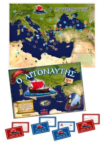 ARGONAFTHS-epitrapezio