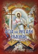 MEGALH EBDOMAS_Cover
