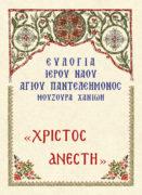 PasxaliniKarta2-Bopsi (1)