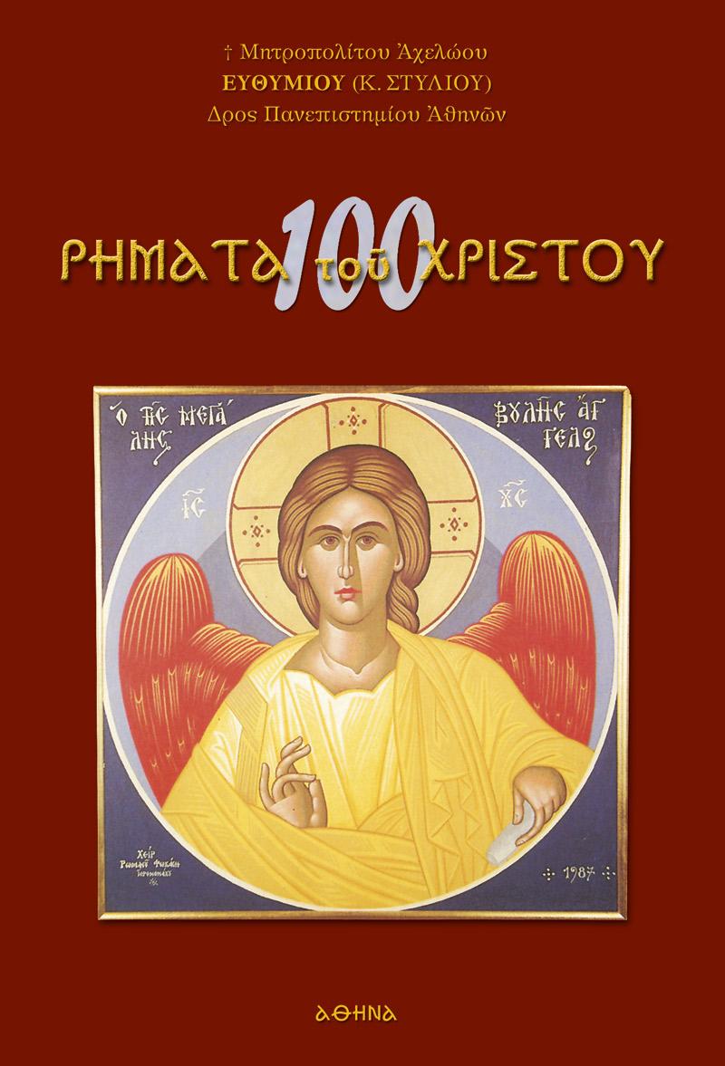 100-RHMATA-XRISTOU