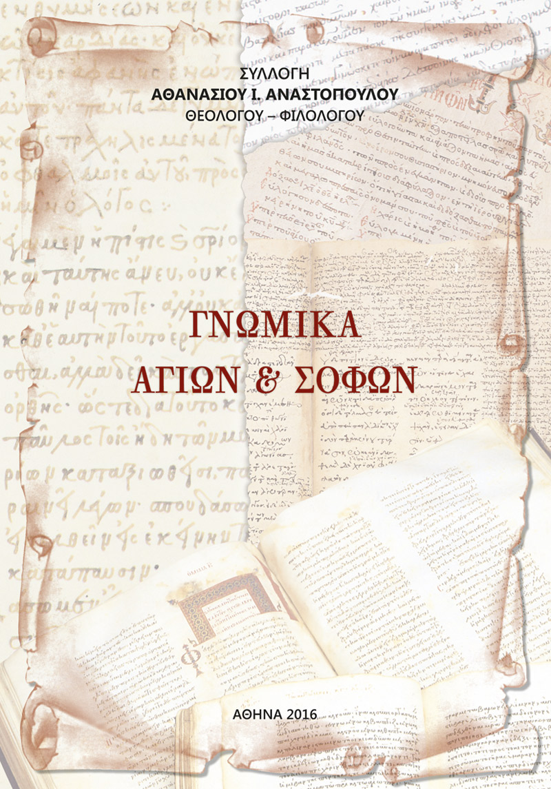 GNWMIKA-AGIWN-SOFWN